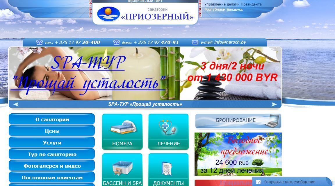 Санаторий Приозерный Белоруссия официальный сайт - Главная страница