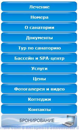 Санаторий Приозерный Белоруссия официальный сайт - Вкладки