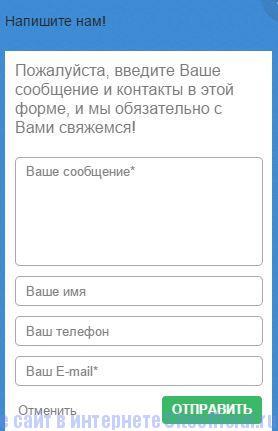 Санаторий Приозерный Белоруссия официальный сайт - Форма для сообщений