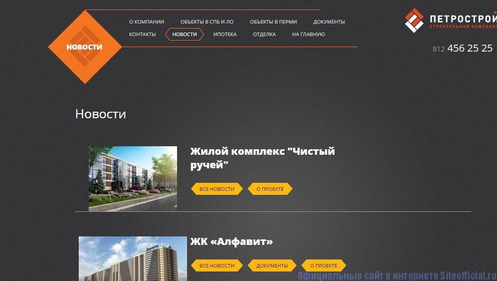 Официальный сайт Петрострой - Новости