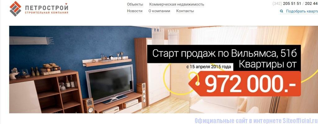 Официальный сайт Петрострой - Объекты в Перми