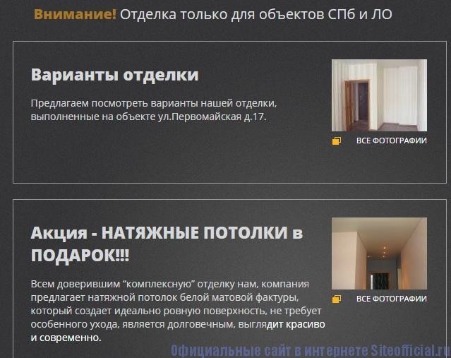 Официальный сайт Петрострой - Отделка