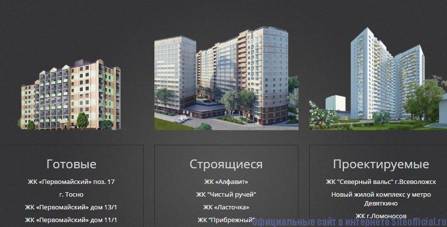 Официальный сайт Петрострой - Объекты в СПБ и ЛО