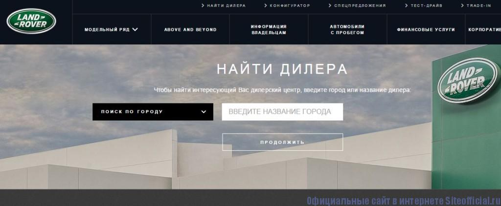 """Официальный сайт Рендж Ровер - Вкладка """"Найти дилера"""""""