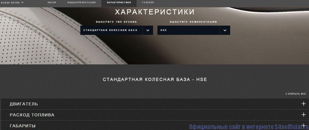 """Официальный сайт Рендж Ровер - Вкладка """"Характеристики"""""""
