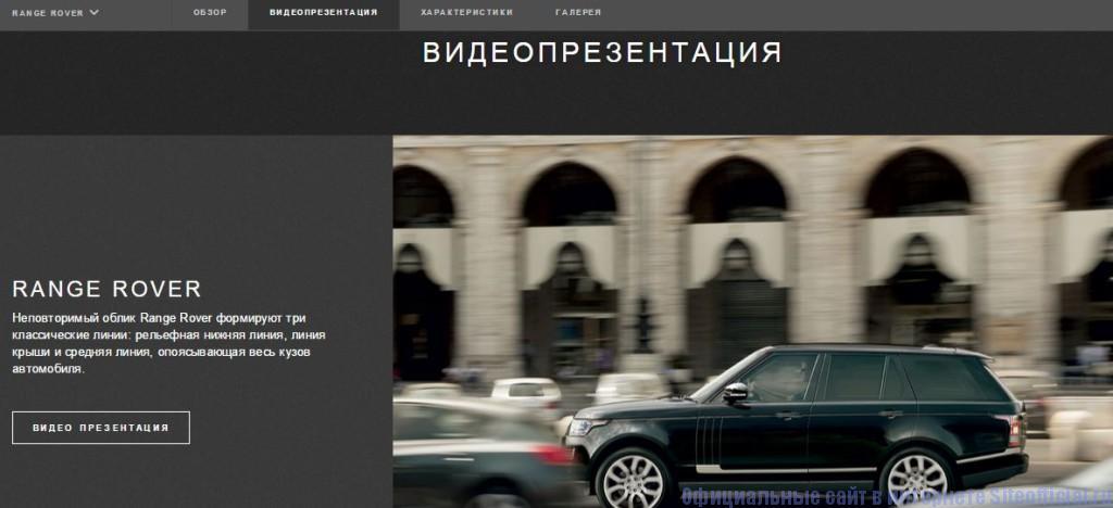 """Официальный сайт Рендж Ровер - Вкладка """"Видеопрезентация"""""""