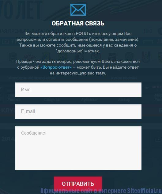 РФПЛ официальный сайт - Обратная связь