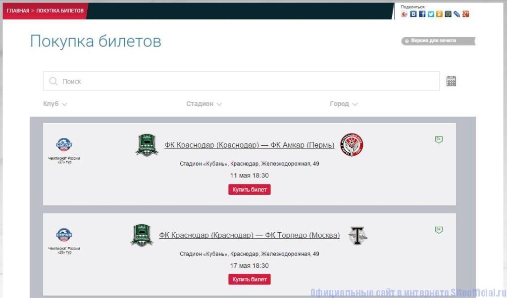 """РФПЛ официальный сайт - Вкладка """"Билеты"""""""