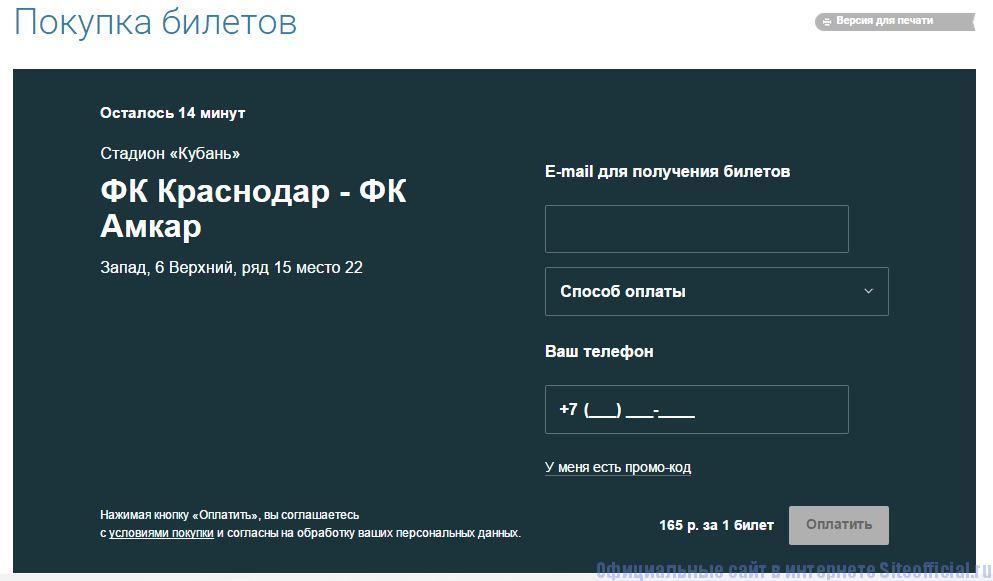 РФПЛ официальный сайт - Покупка билетов