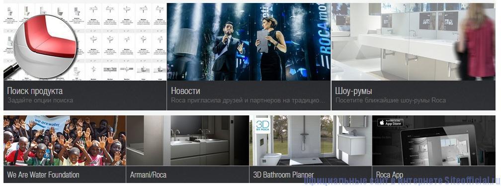 Официальный сайт Roca - Рубрики