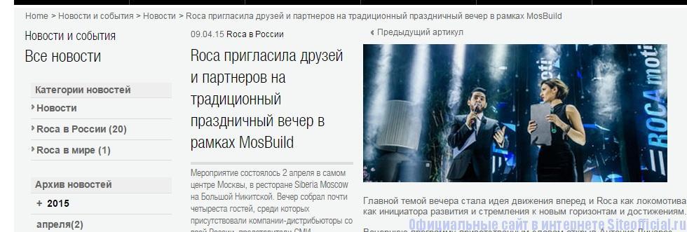 Официальный сайт Roca - Новости
