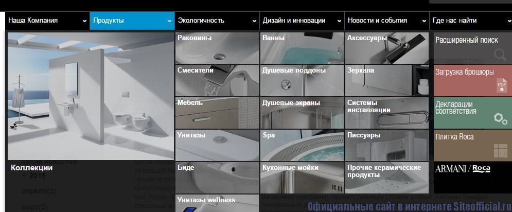 Официальный сайт Roca - Раздел Продукты (каталог)
