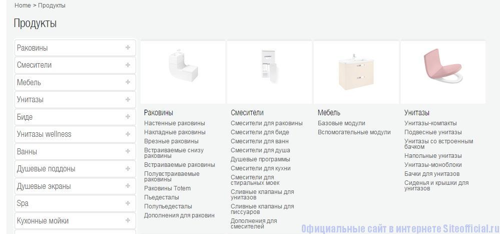 Официальный сайт Roca - Раздел Продукты (расширенный поиск)