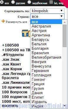 "Сезонвар - Вкладка ""Страна"""