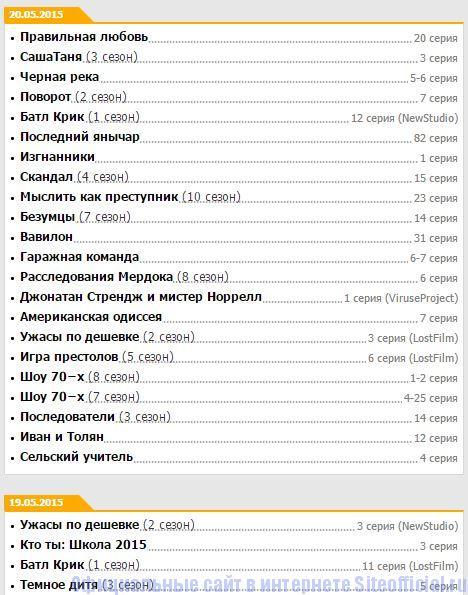 Сезонвар - Список сериалов