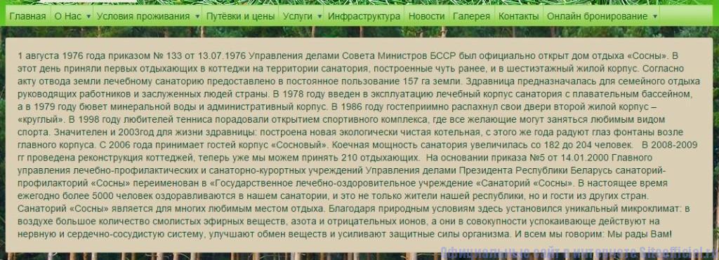 """Санаторий Сосны Белоруссия официальный сайт - Вкладка """"О нас"""""""