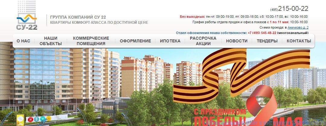 Официальный сайт СУ 22 - Главная страница