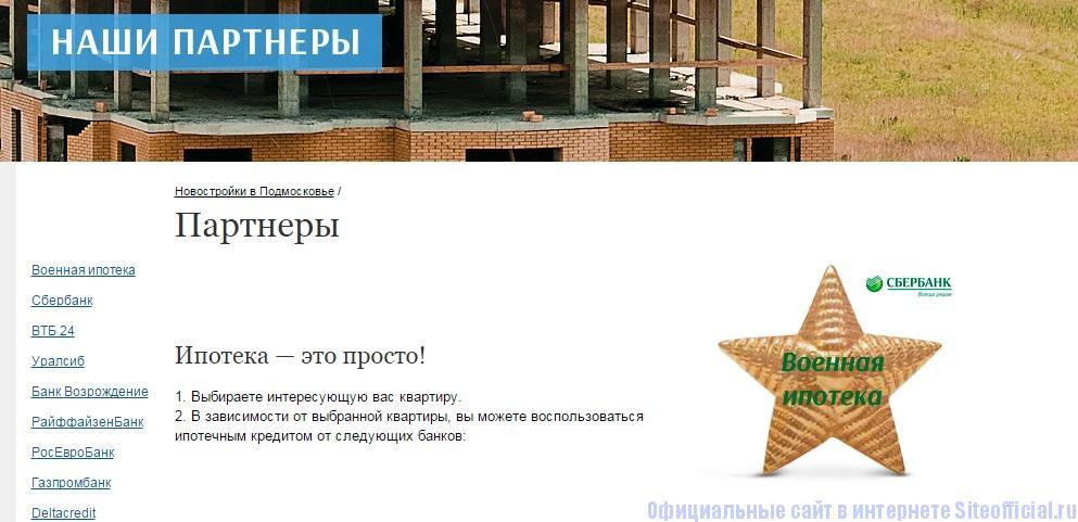 Официальный сайт СУ 22 - Ипотека