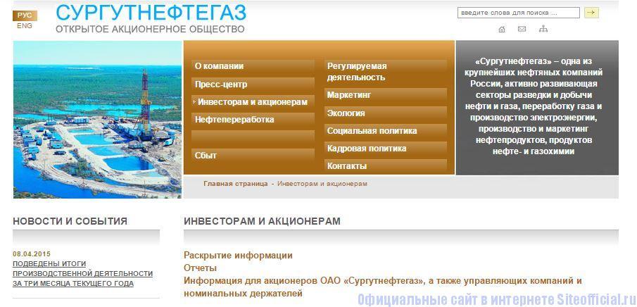 """Сургутнефтегаз официальный сайт - Вкладка """"Инвесторам и акционерам"""""""