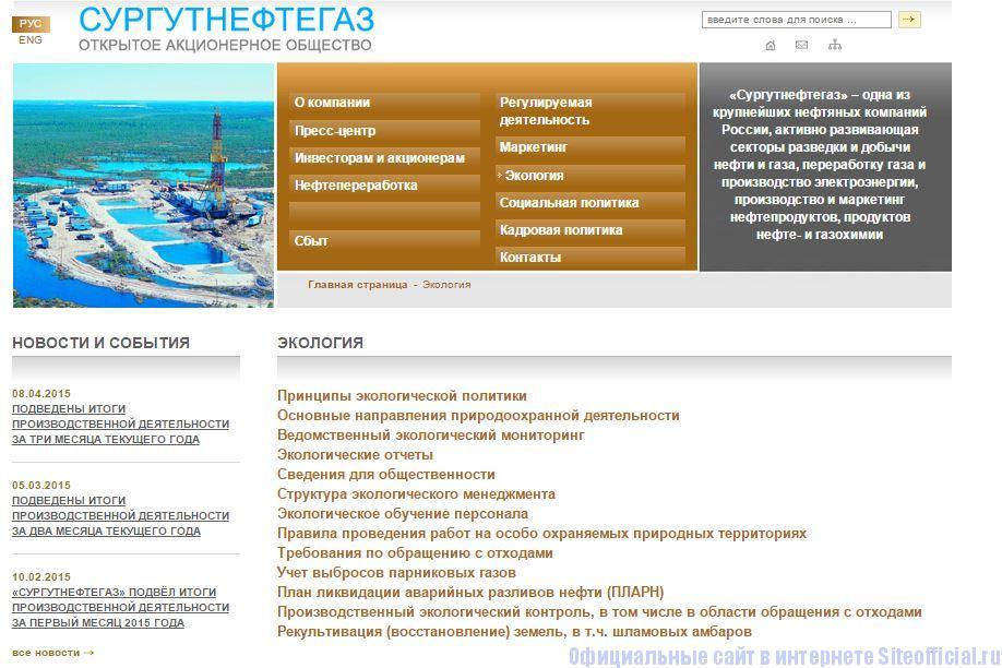 """Сургутнефтегаз официальный сайт - Вкладка """"Экология"""""""
