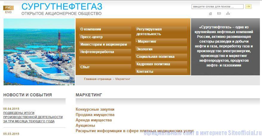 """Сургутнефтегаз официальный сайт - Вкладка """"Маркетинг"""""""