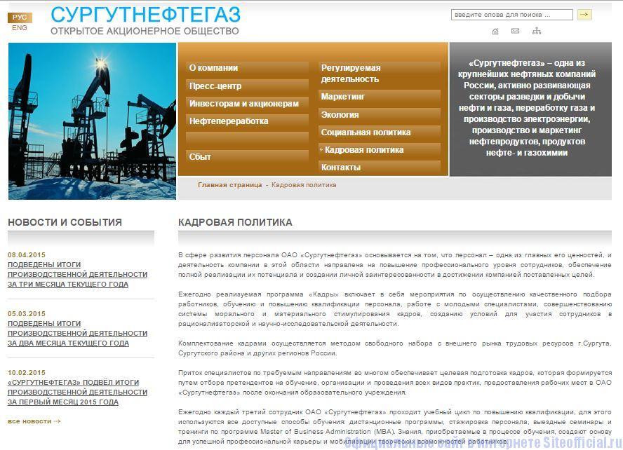 """Сургутнефтегаз официальный сайт - Вкладка """"Кадровая политика"""""""