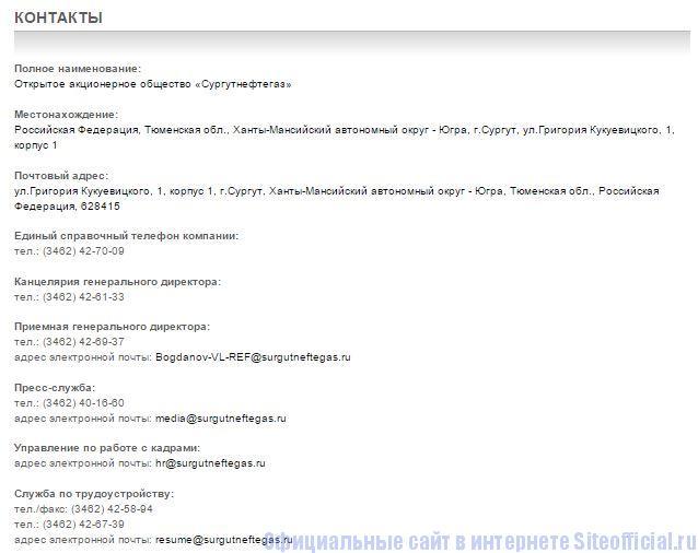 """Сургутнефтегаз официальный сайт - Вкладка """"Контакты"""""""