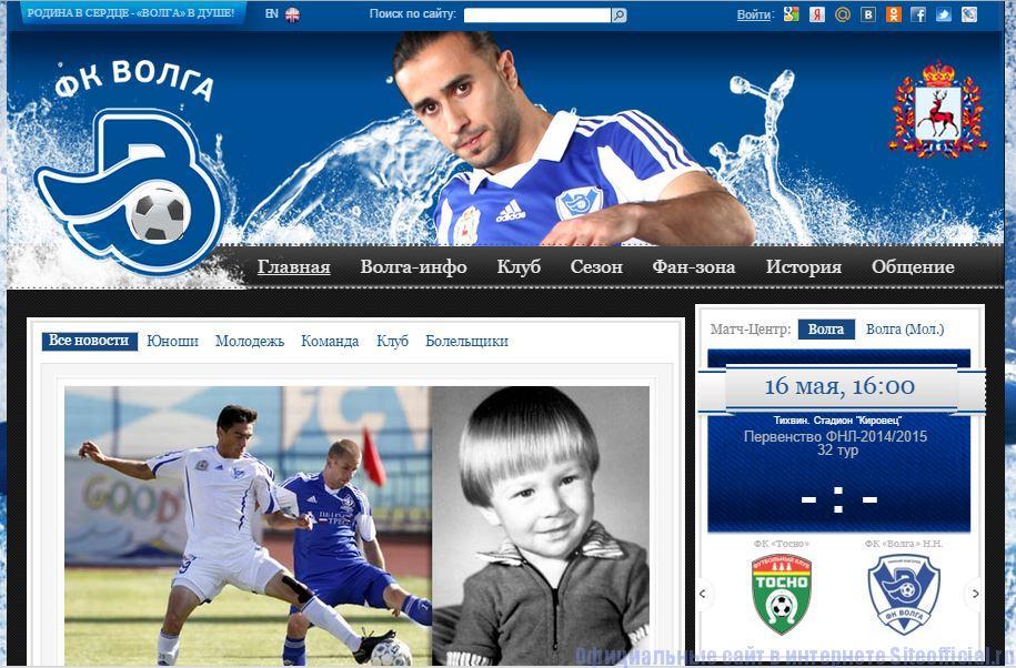 Официальный сайт Волга НН - Главная страница