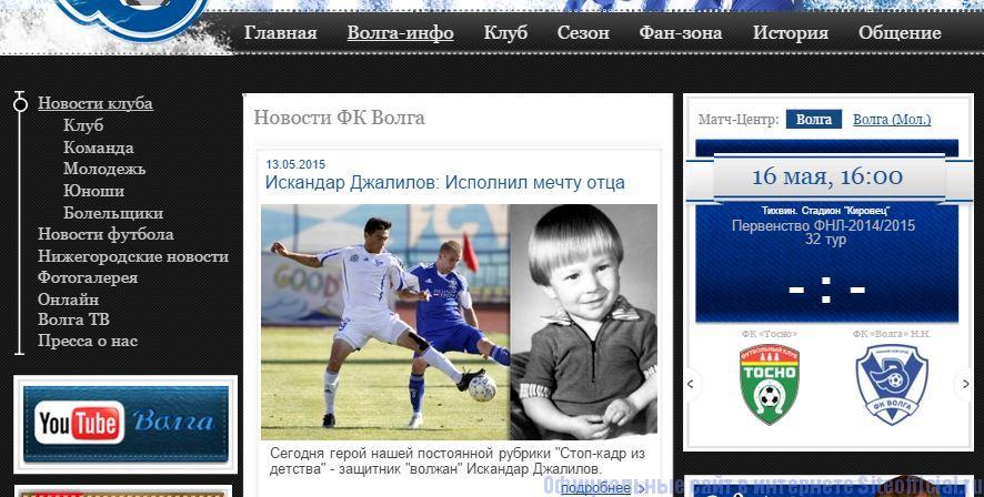 """Официальный сайт Волга НН - Вкладка """"Волга-инфо"""""""