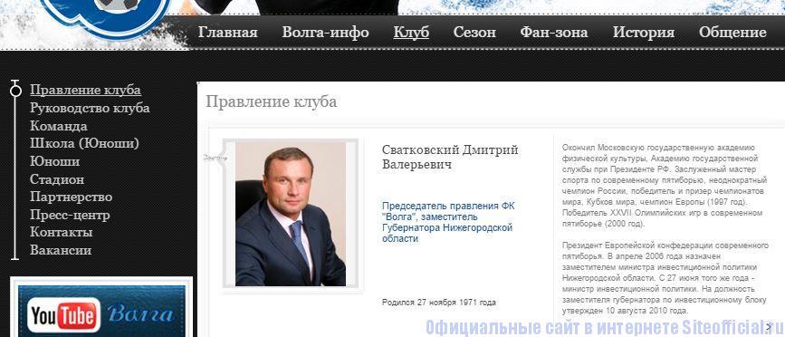 """Официальный сайт Волга НН - Вкладка """"Клуб"""""""