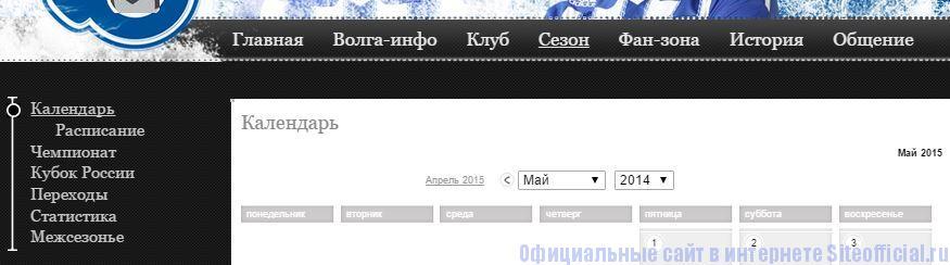 """Официальный сайт Волга НН - Вкладка """"Сезон"""""""