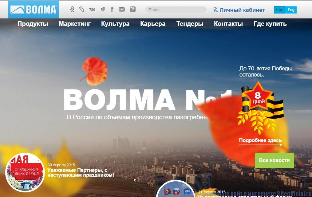 Официальный сайт Волма - Главная страница