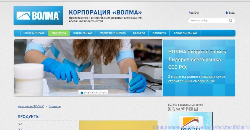 Официальный сайт Волма - Раздел Продукты