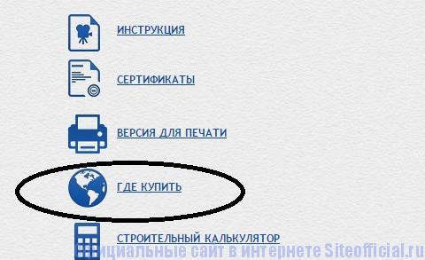 Официальный сайт Волма - Где купить