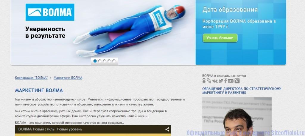 Официальный сайт Волма - Раздел Маркетинг