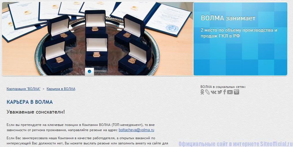 Официальный сайт Волма - Раздел Карьера