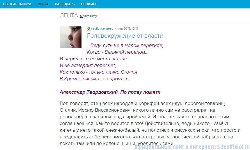 "ЖЖ Юрасумы - Вкладка ""Friends"""