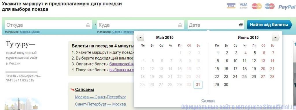 Туту ж/д билеты официальный сайт - Поиск ж/д билетов