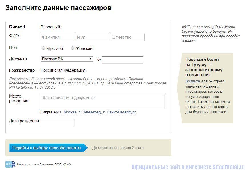 Туту ж/д билеты официальный сайт - Данные пассажиров