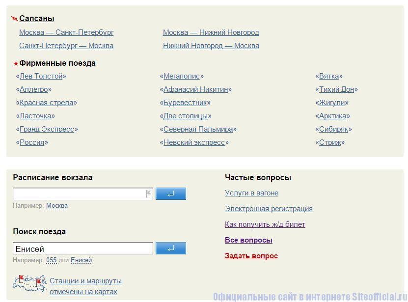 Туту ж/д билеты официальный сайт - Вкладки