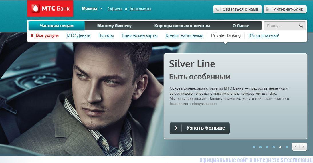 Официальный сайт МТС Банк - Главная страница