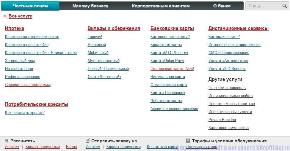 "Официальный сайт МТС Банк - Вкладка ""Частным лицам"""