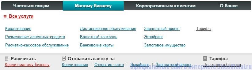 """Официальный сайт МТС Банк - Вкладка """"Малому бизнесу"""""""