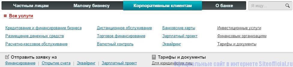 """Официальный сайт МТС Банк - Вкладка """"Корпоративным клиентам"""""""
