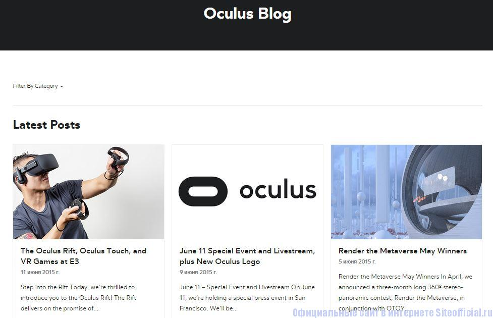 "Oculus Rift DK2 официальный сайт - Вкладка ""Blog"""