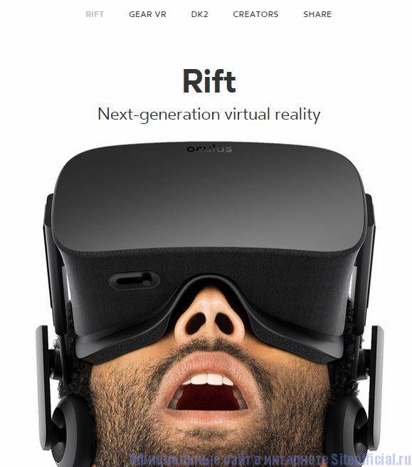 """Oculus Rift DK2 официальный сайт - Вкладка """"Rift"""""""