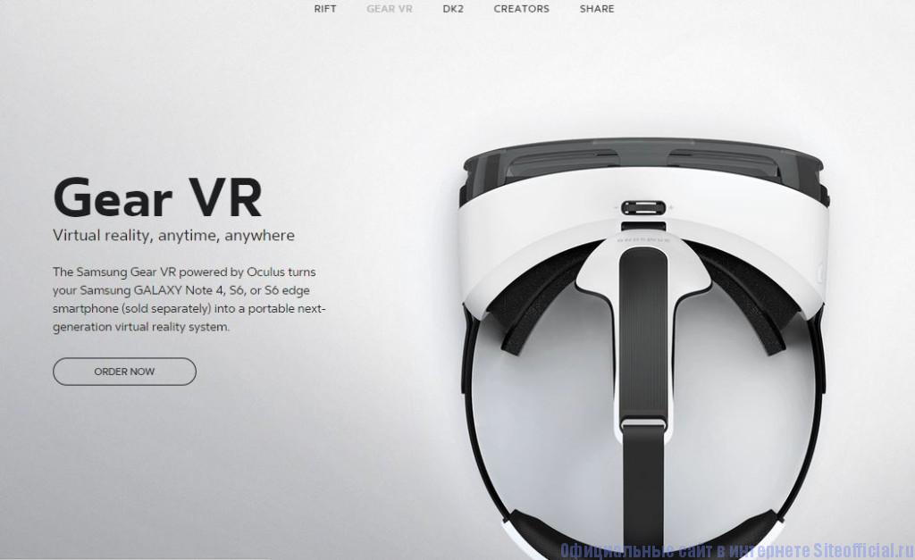 """Oculus Rift DK2 официальный сайт - Вкладка """"Gear VR"""""""
