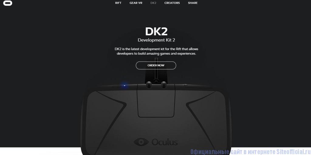 """Oculus Rift DK2 официальный сайт - Вкладка """"DK2"""""""