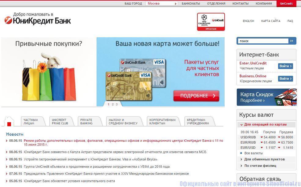 Официальный сайт ЮниКредит Банк - Главная страница