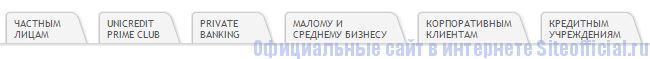 Официальный сайт ЮниКредит Банк - Вкладки